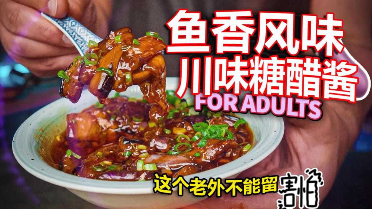 这个老外不能留:吃货老外的鱼香风味茄子和川味糖醋酱