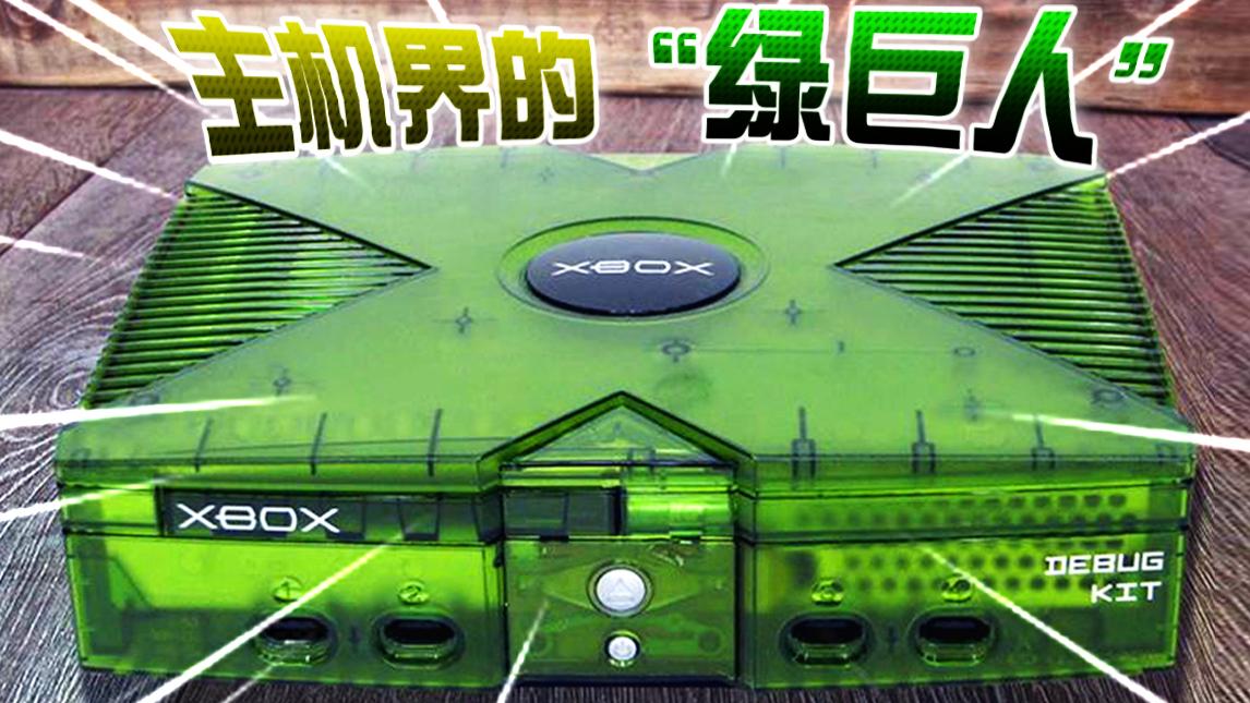 10000%榨干机能!初代Xbox最强画质游戏长什么样?