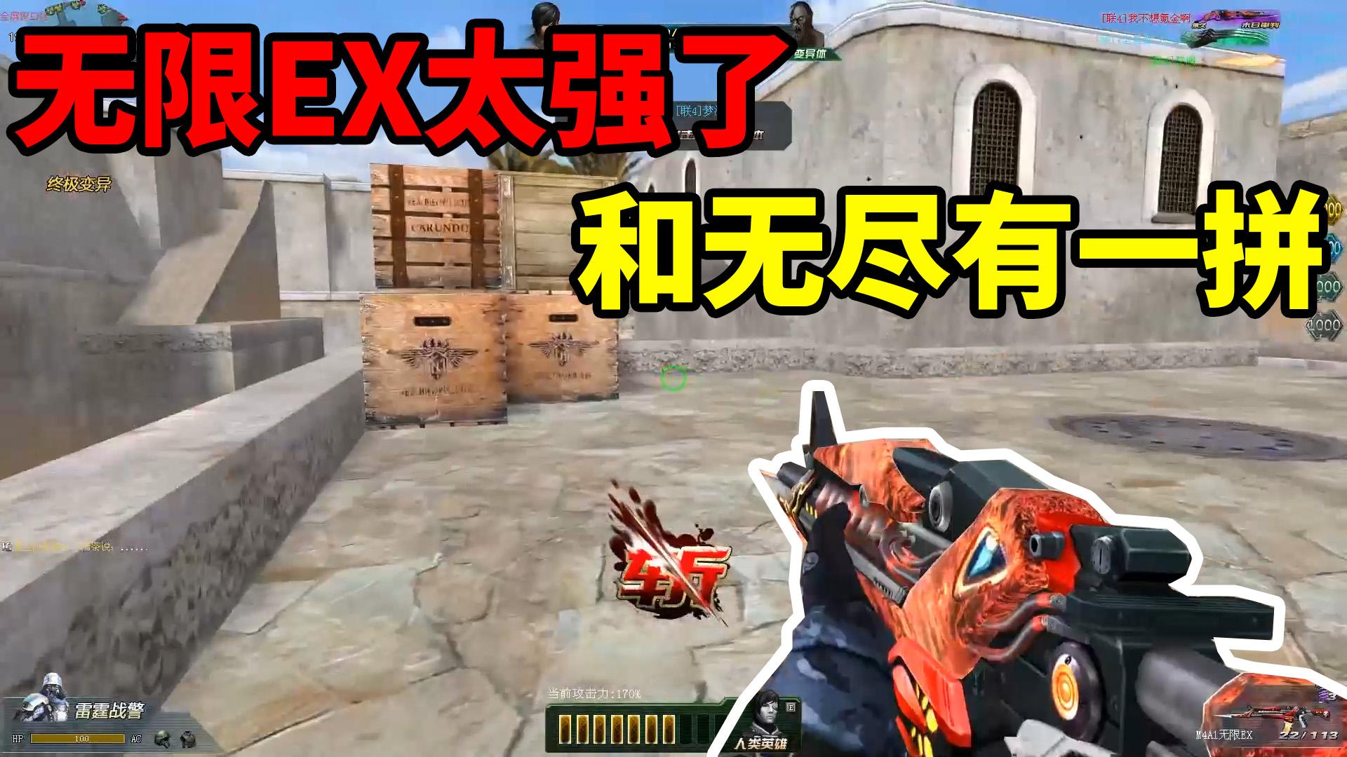 生死狙击:神器无限M4EX生化测评!直接打残一波连招带走!