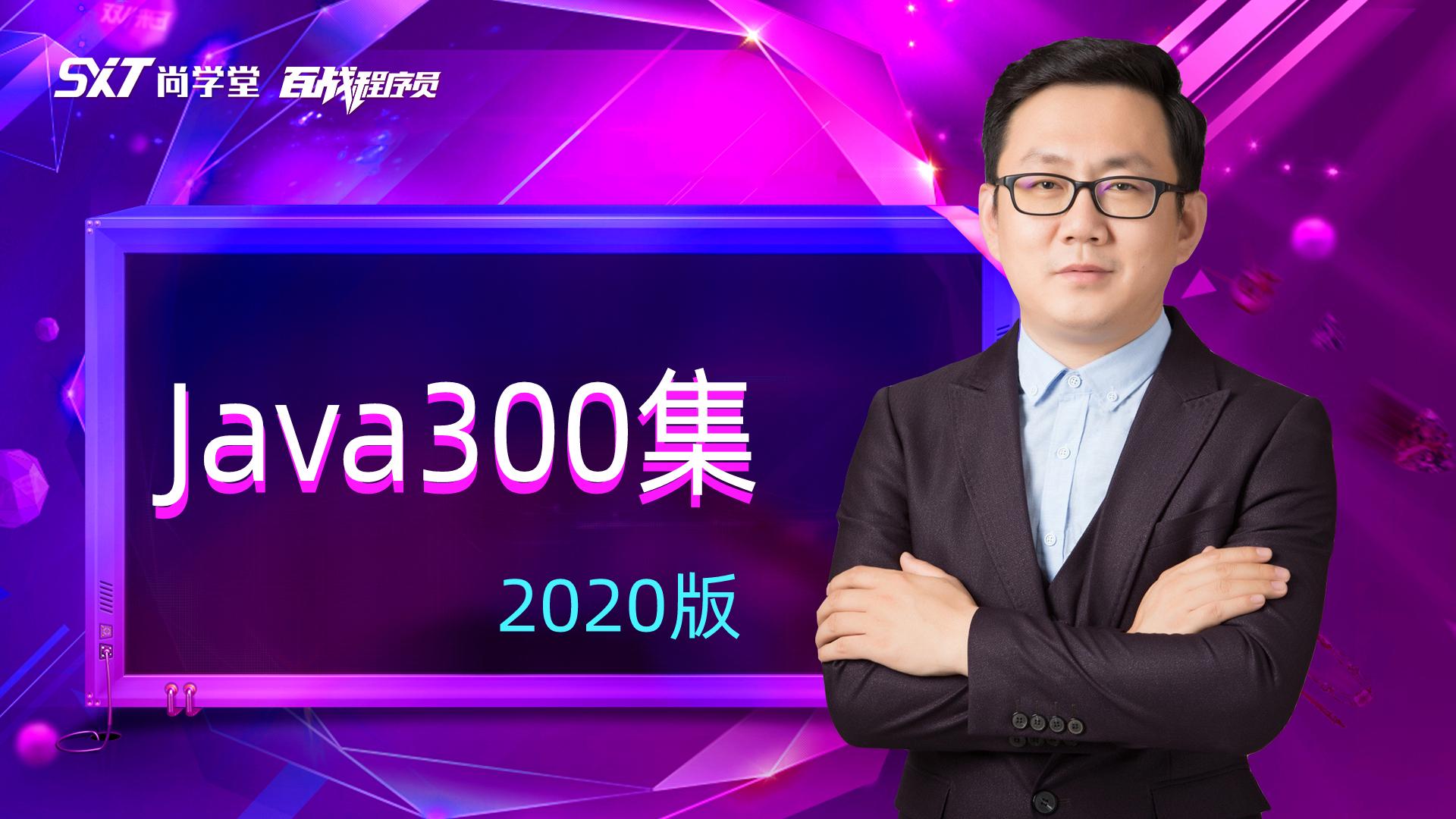 【尚学堂·百战程序员】JAVA300集2020版第一季整合