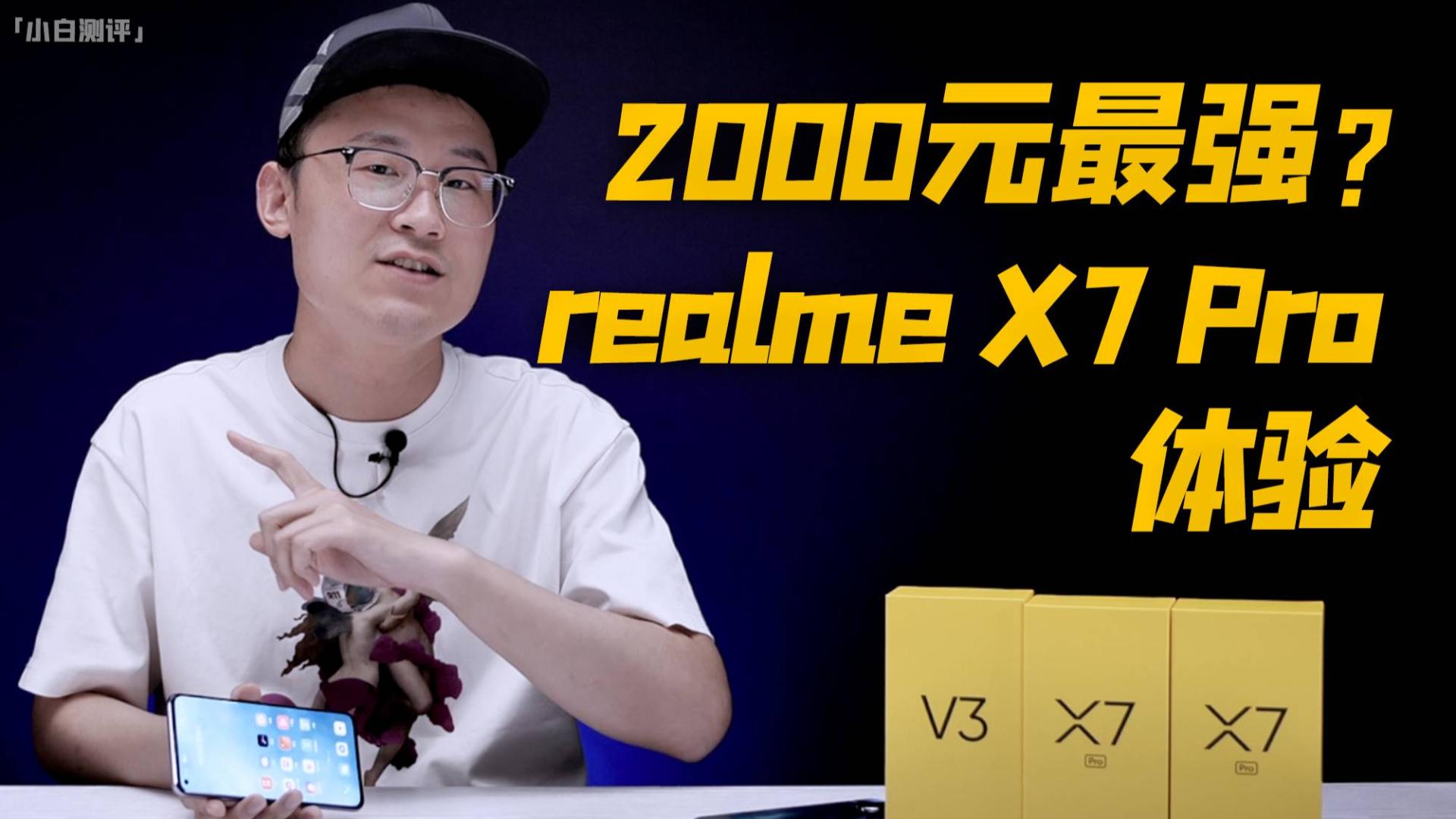 「小白测评」realme X7Pro体验 65W+120Hz屏 2000元档最强性价比?