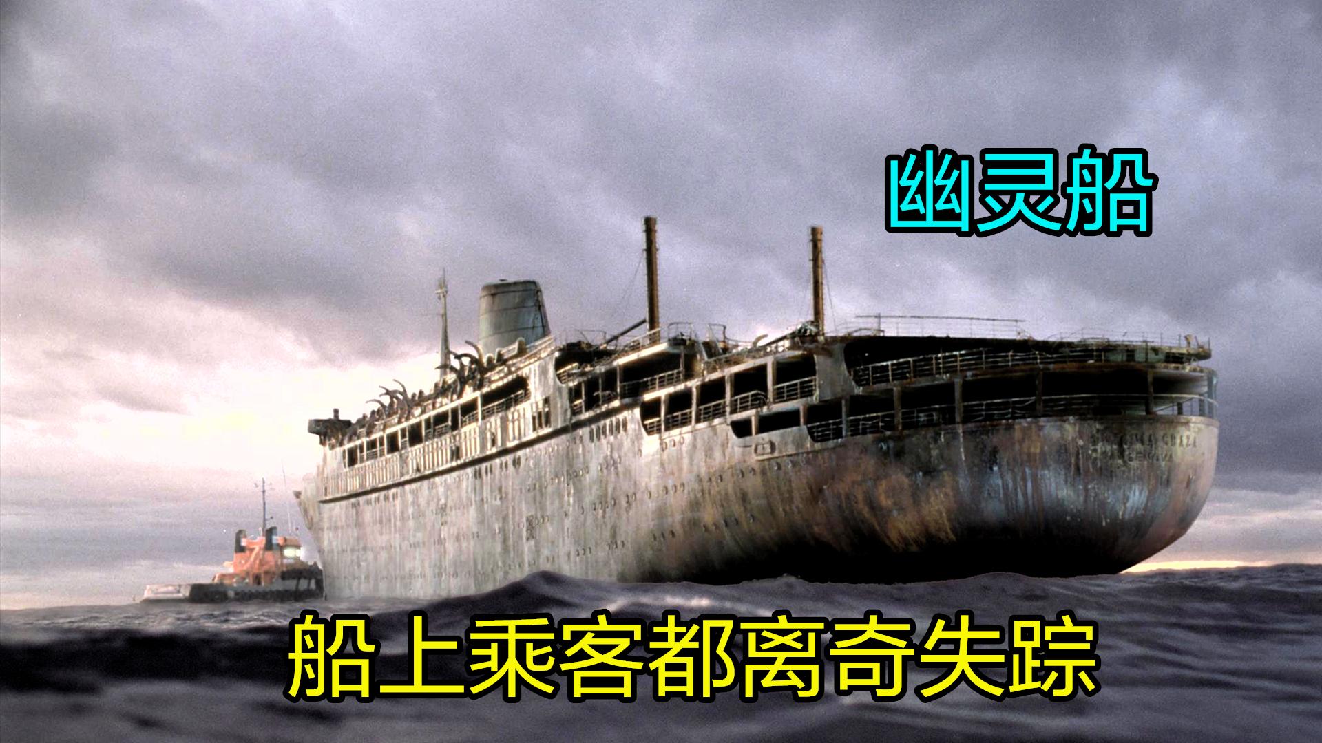 奇幻片《幽灵船》:豪华轮船遭遇神秘袭击,船上乘客都离奇失踪!