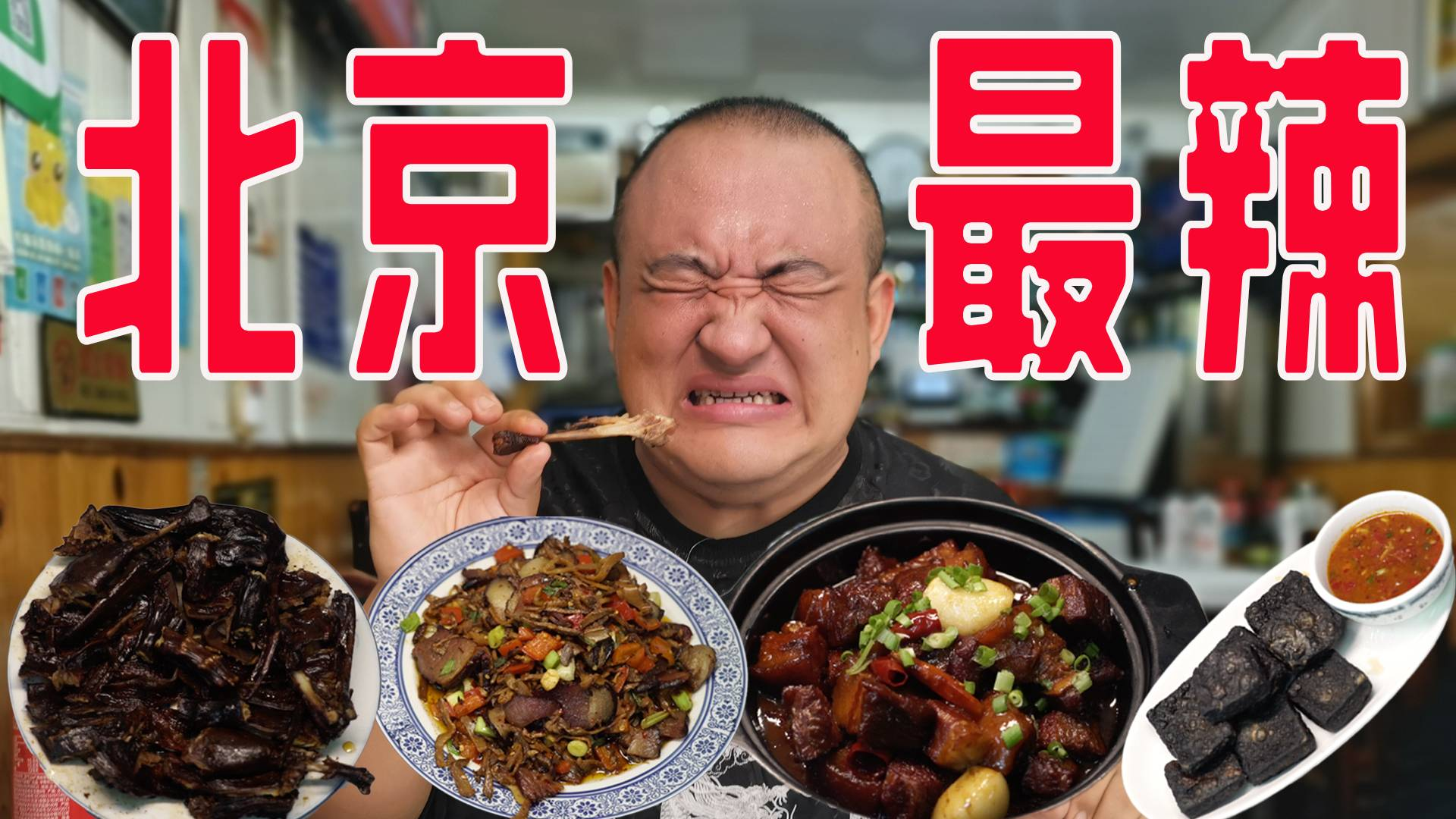 北京二环边的湘菜苍蝇馆,租金死贵,竟然人均50元就能吃饱!