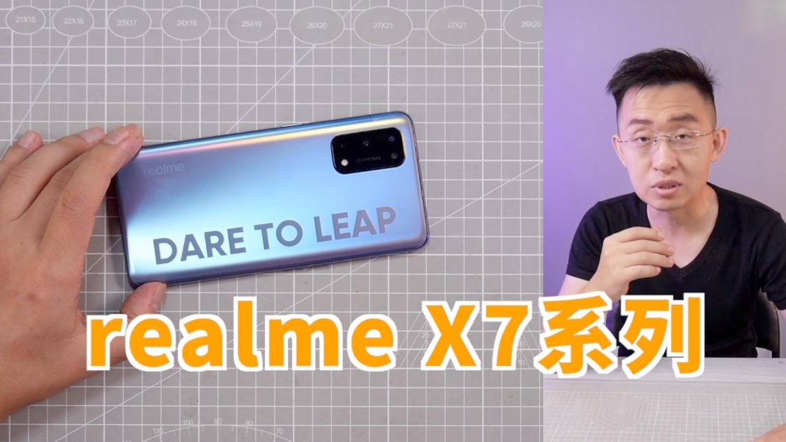 「科技美学直播」realme X7 Pro开箱上手体验 | 184g轻薄 120Hz 柔性屏 | 6
