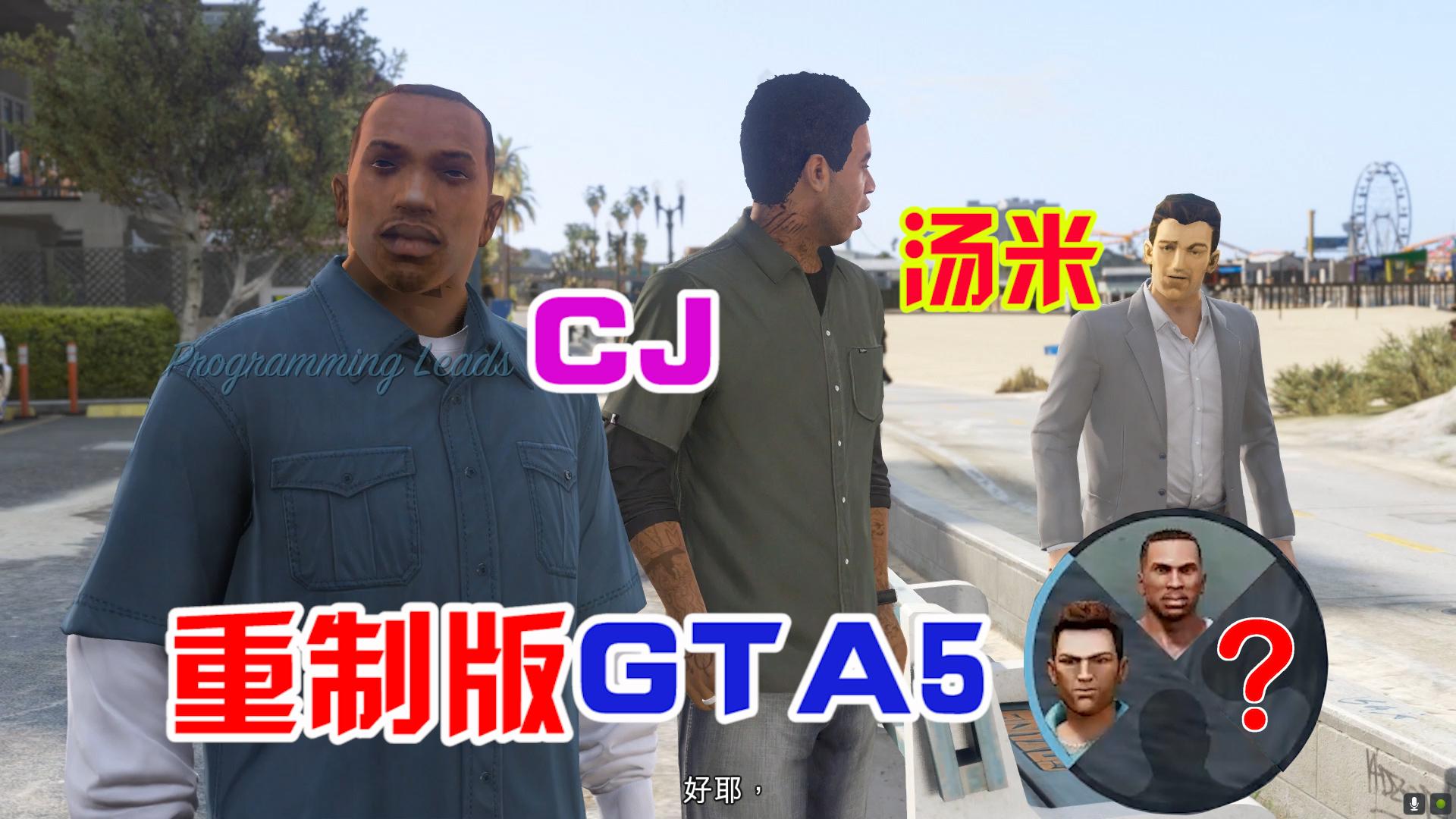 GTA5重制版剧情任务解说01:CJ来到洛圣都,和好基友拉玛一起偷车