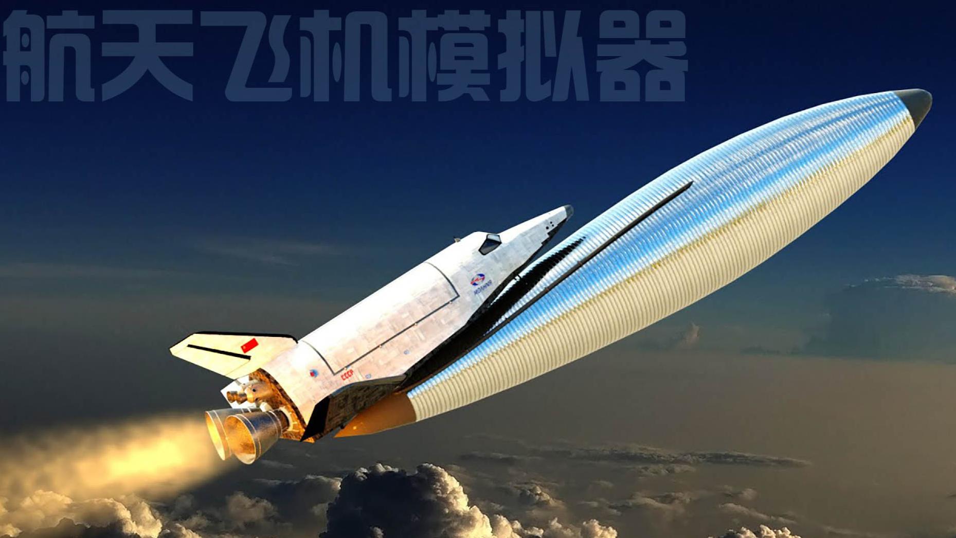 航天飞机模拟器:航天飞机从起飞到飞行的全过程!
