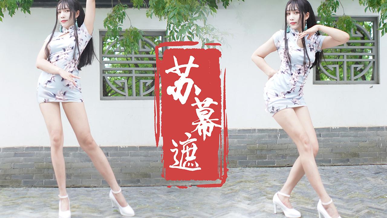 【肥美可下锅】旗袍温柔小姐姐跳❀苏幕遮❀ 来陪我红颜一醉