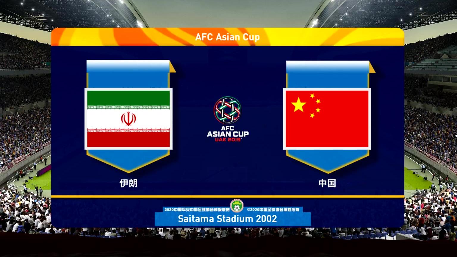 中国男足1:0伊朗男足,武磊打进唯一进球,李铁国足打服亚洲一哥