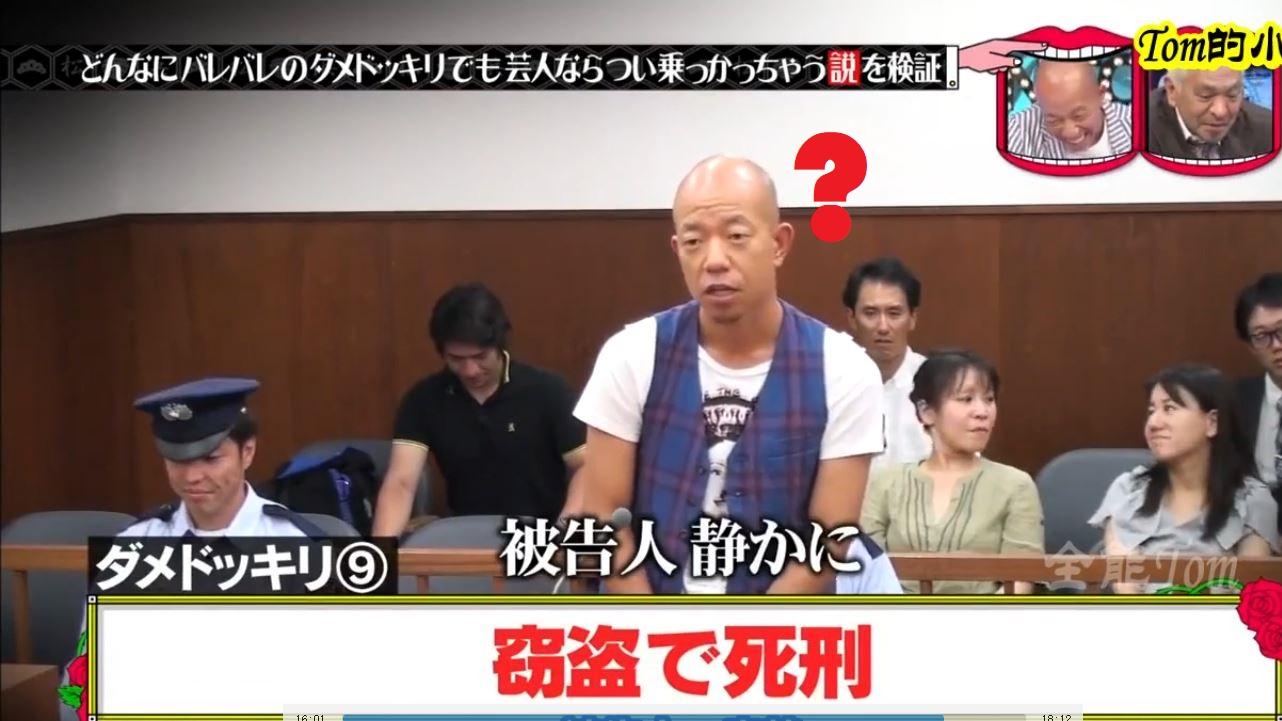 【水曜日/星期三的downtown】百期合集,偷一万五千日元被判死刑最经典