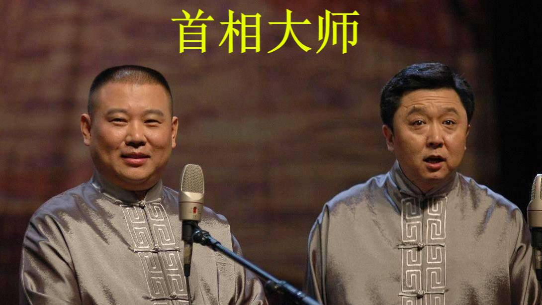 郭德纲于谦相声音频—《首相大师》