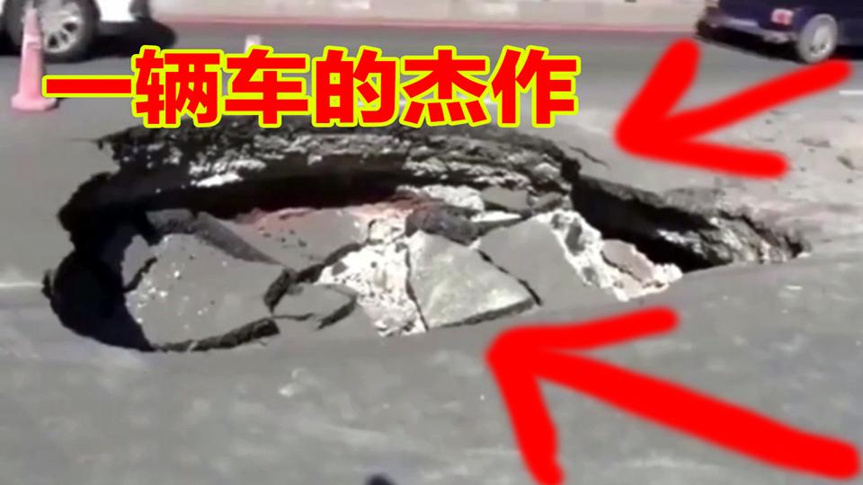 【事故警世钟】733期:要不是车速快,车轮就掉进去了,能压出这么大的坑