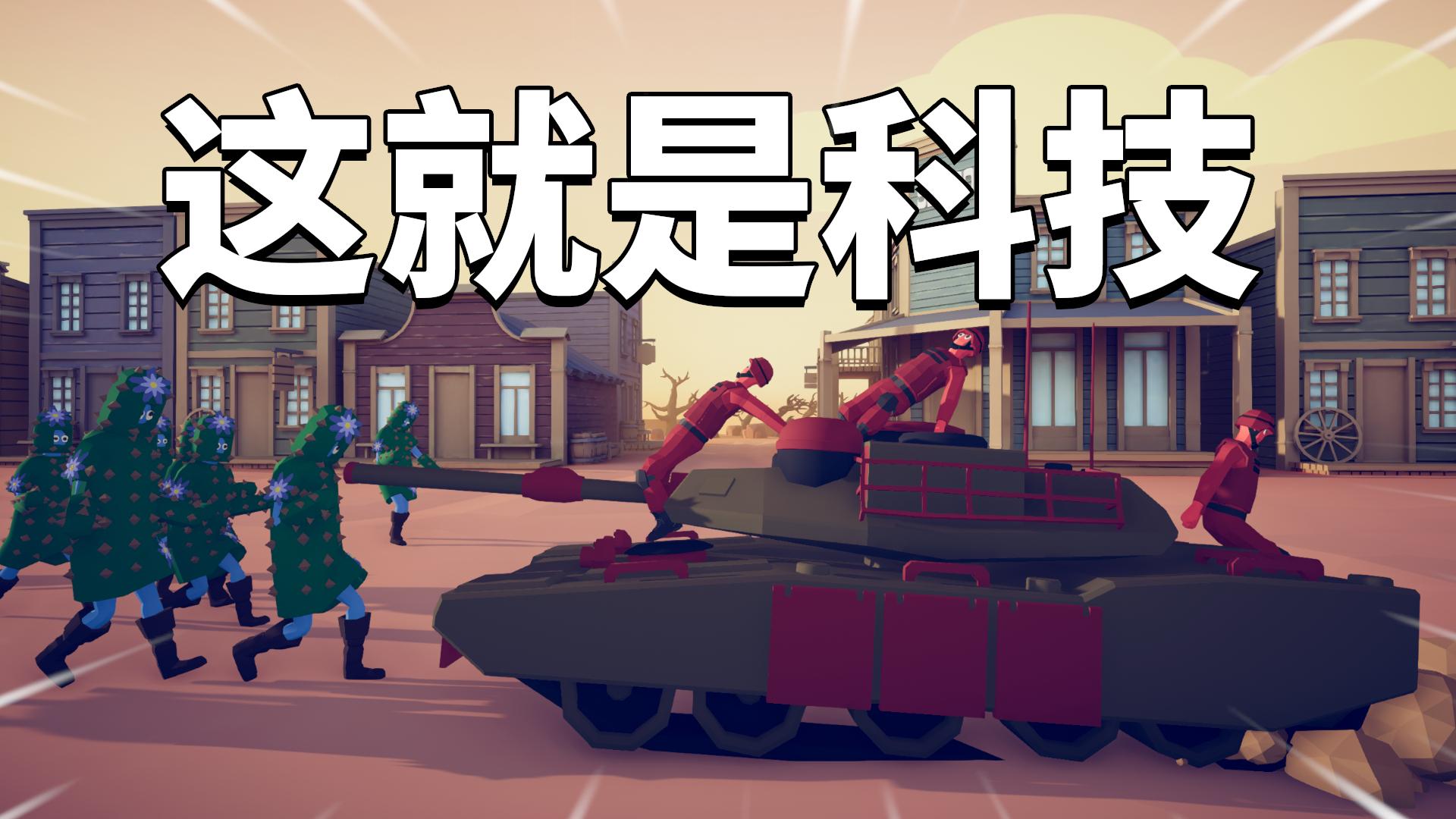 全面战争模拟器遗产派系关卡速通04:这就是科技的力量!