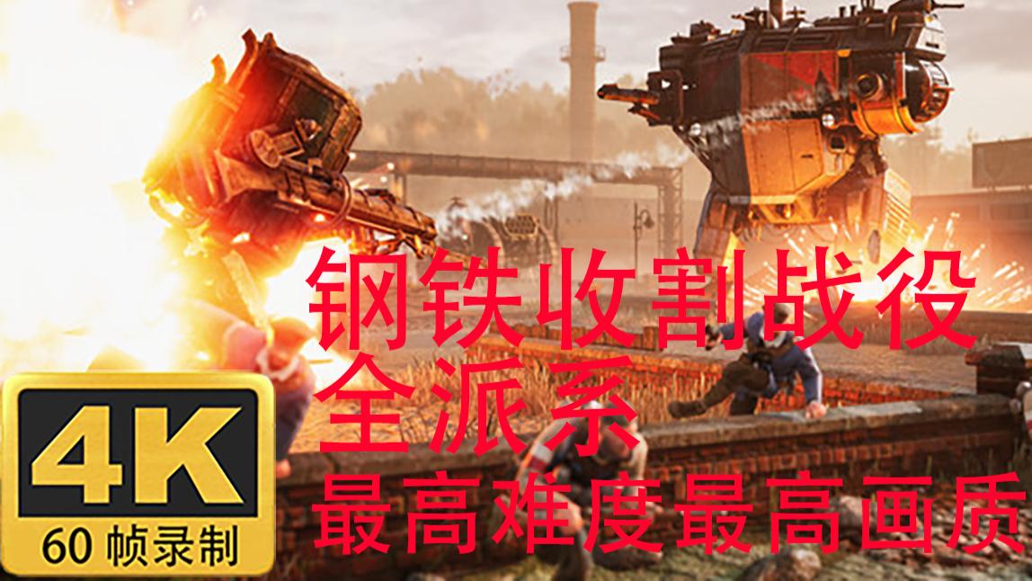 (完结)4K【西总】《钢铁收割》全派系战役 实况解说 最高难度 最高画质