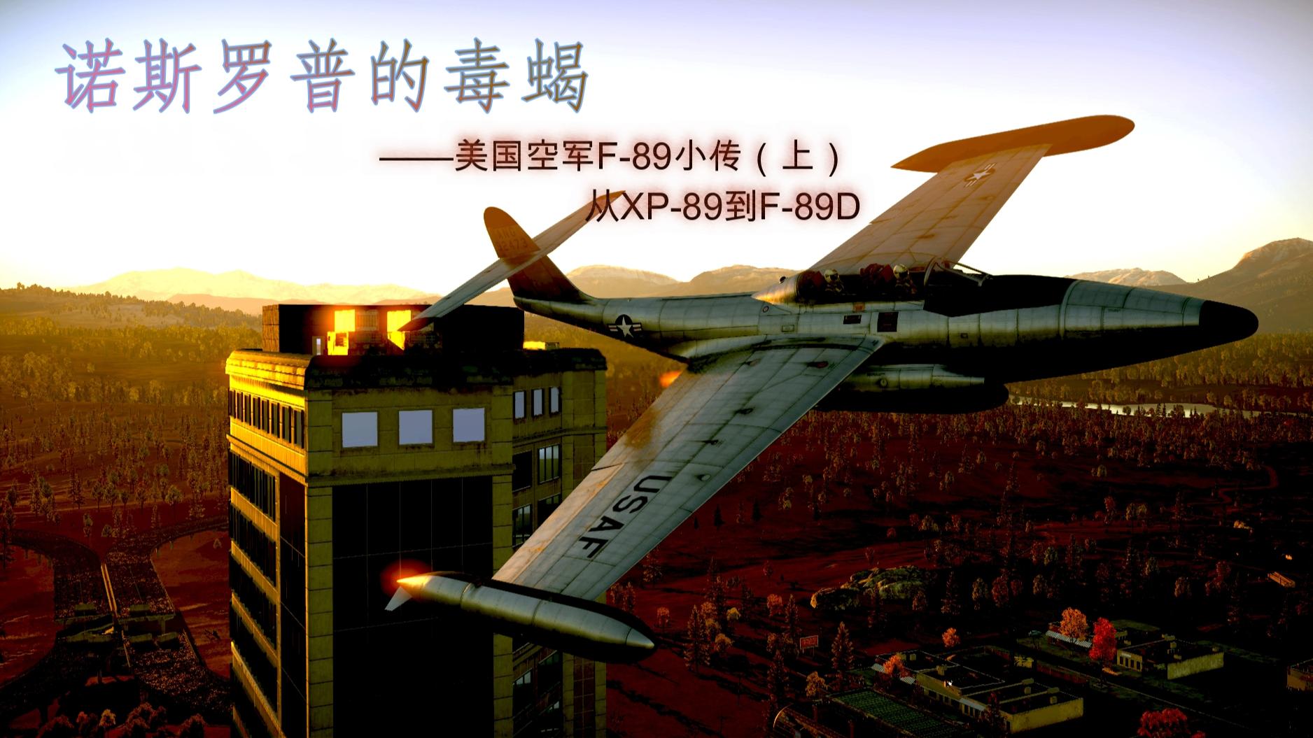 """【星海社第234期】诺斯罗普的""""毒蝎""""——F-89小传(上)"""