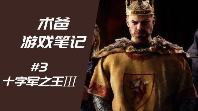 【术爸游戏笔记】十字军之王3:不只是大奸大恶