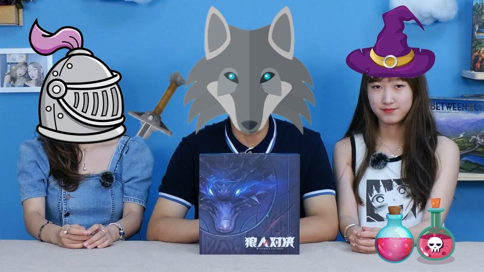 【盒爆炸】保护我方狼人!《狼人对决》开幕