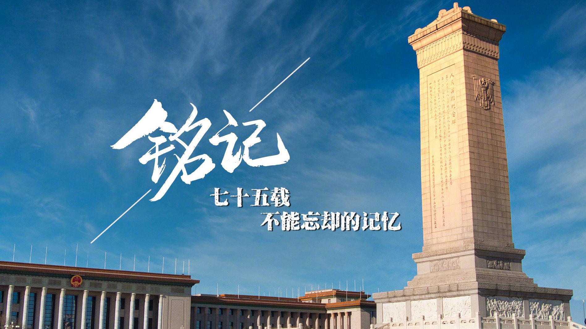 中国人民抗战胜利75周年160秒热血混剪