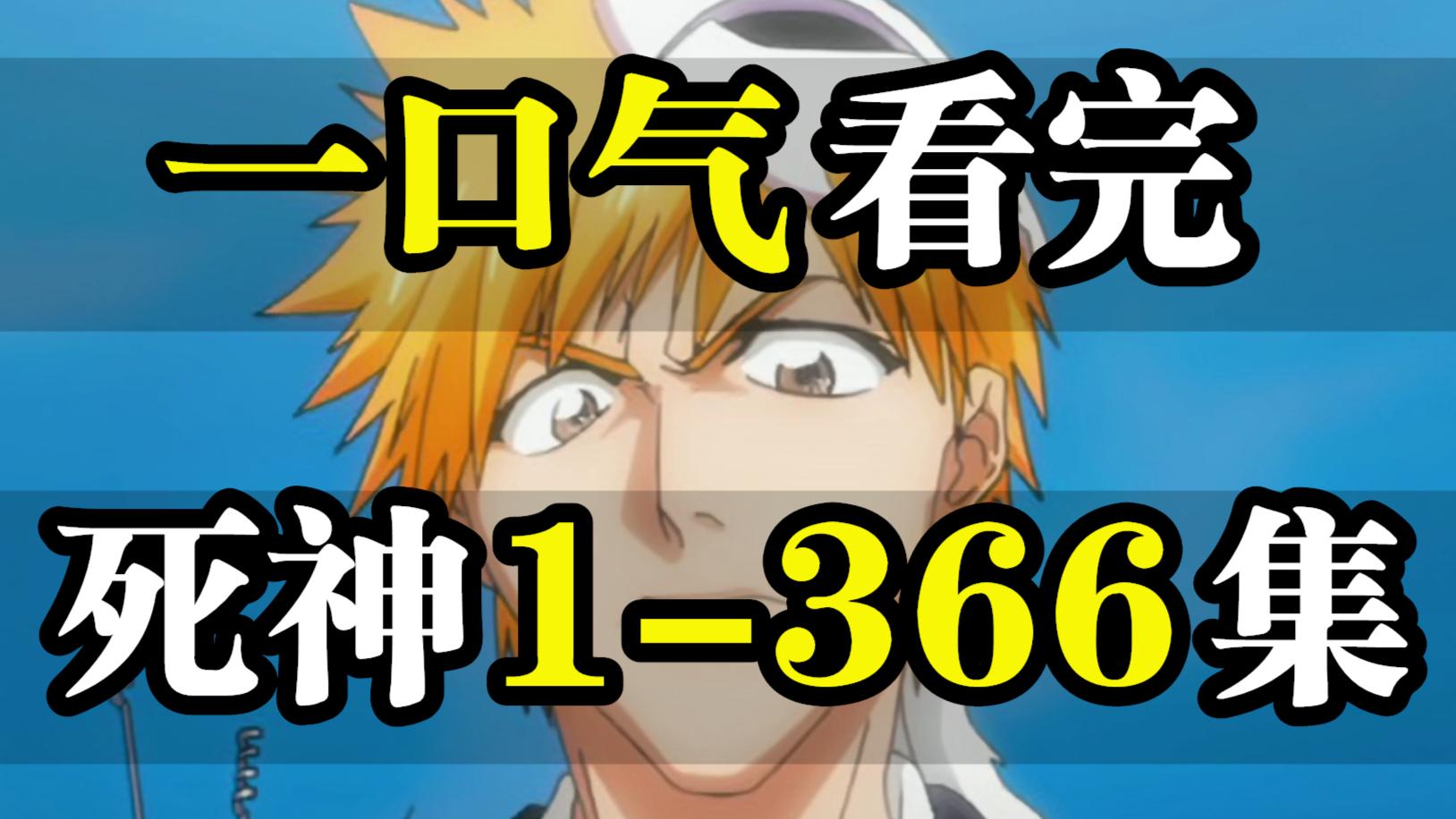 【死神】1-366集!一口气看完,大制作!
