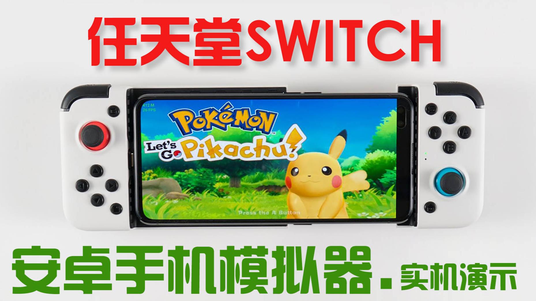 SWITCH安卓模拟器(实机演示)可运行多款任天堂大作!