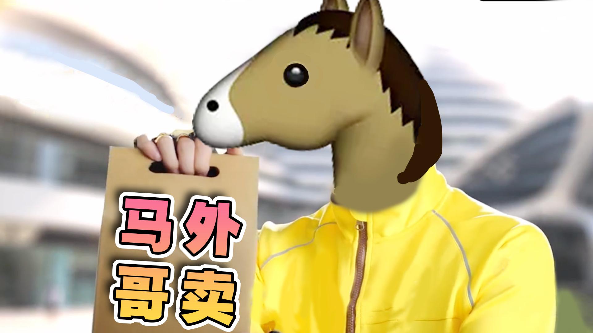 史上第一匹送外卖的马