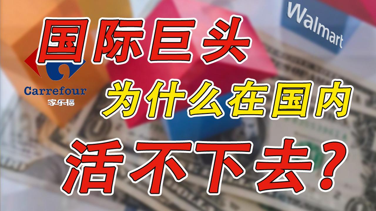"""败走中国!全球巨头在国内""""全军覆没"""",水土不服还是思维差异?"""