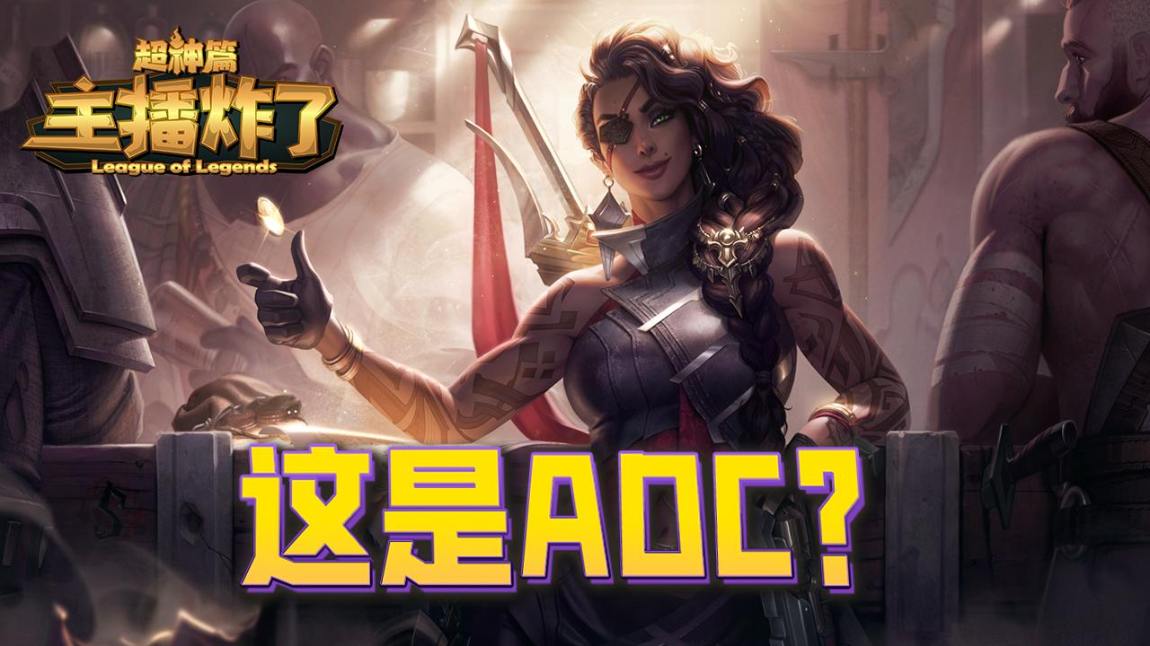 主播炸了莎弥拉超神篇:你们管这叫ADC?