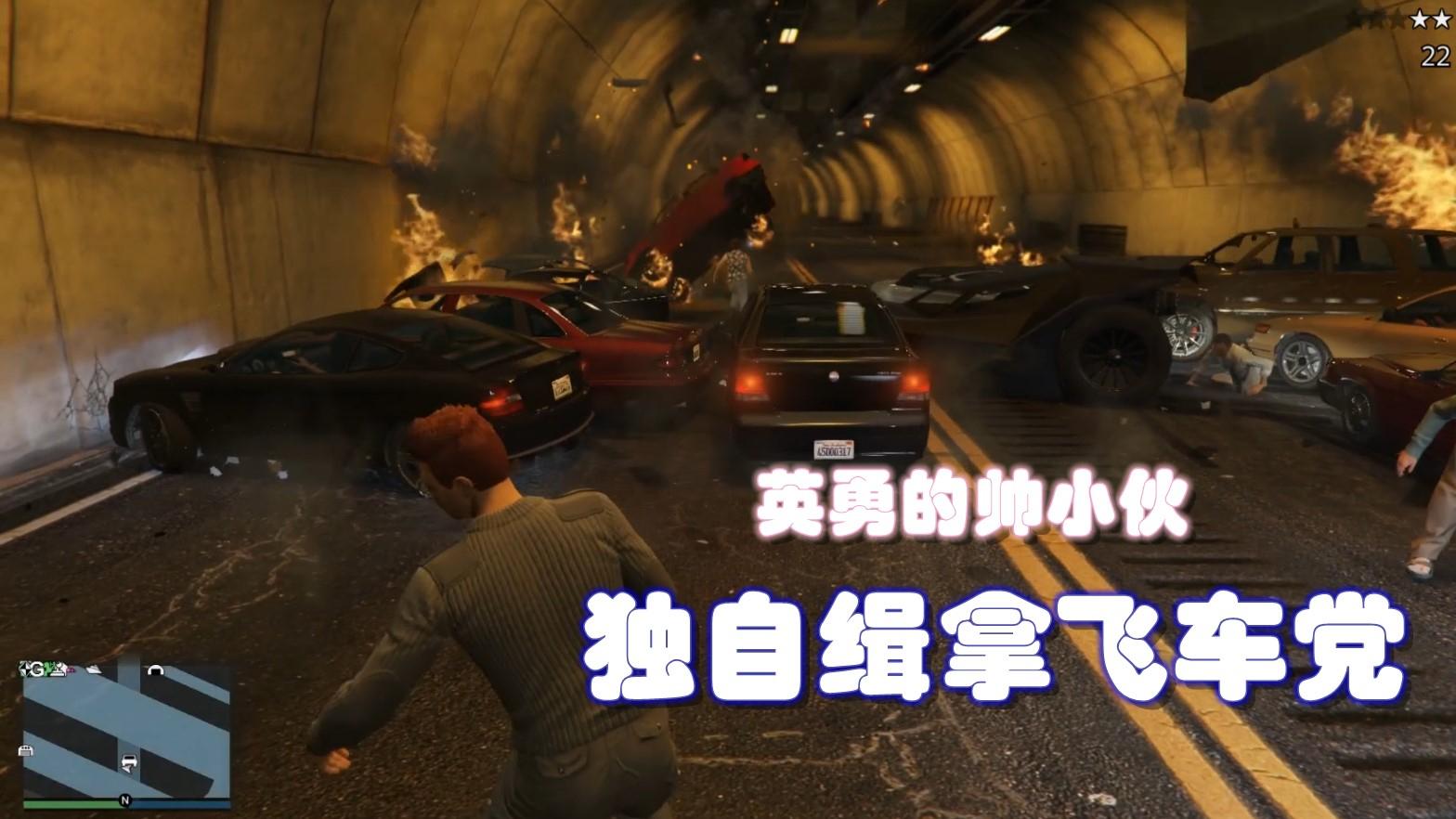 裴小峰GTA5,他是独自面对强大飞车党的大英雄