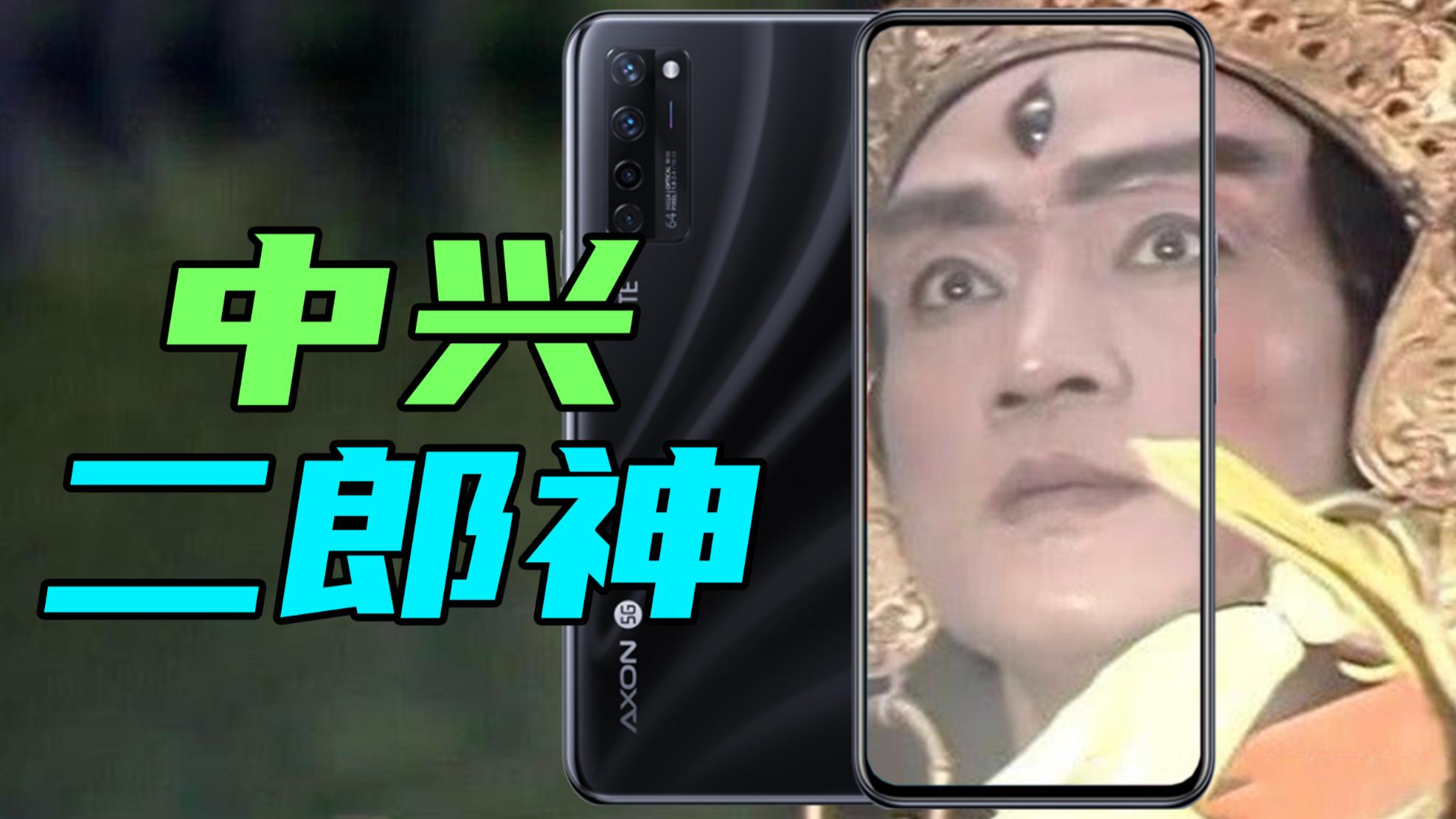 【短的发布会】机圈二郎神现身,中兴AXON205G首发量产屏下摄像头手机