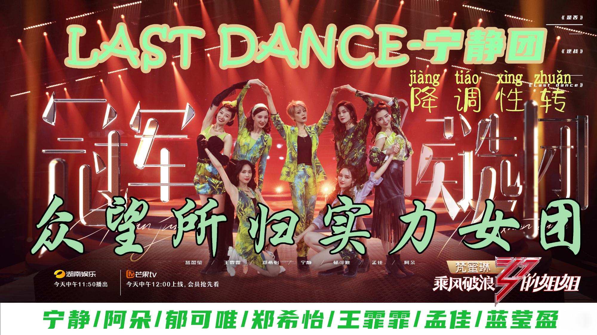 【乘风破浪的姐姐】Last dance-宁静|阿朵|郁可唯|王霏霏|孟佳|蓝盈莹|郑希怡(降调性转)