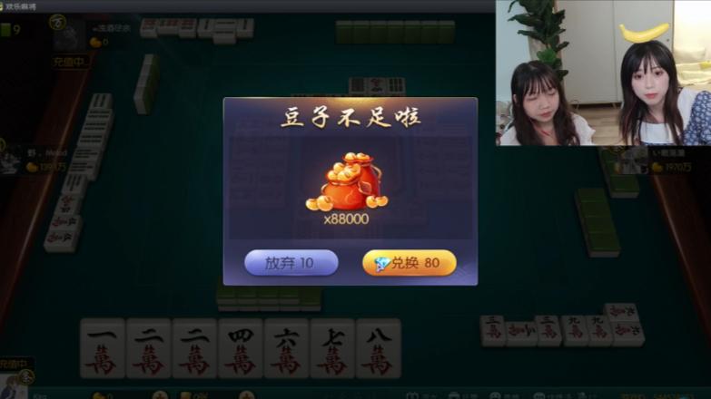 【Kira_辣椒酱】【2020-09-03】打麻将的第19天