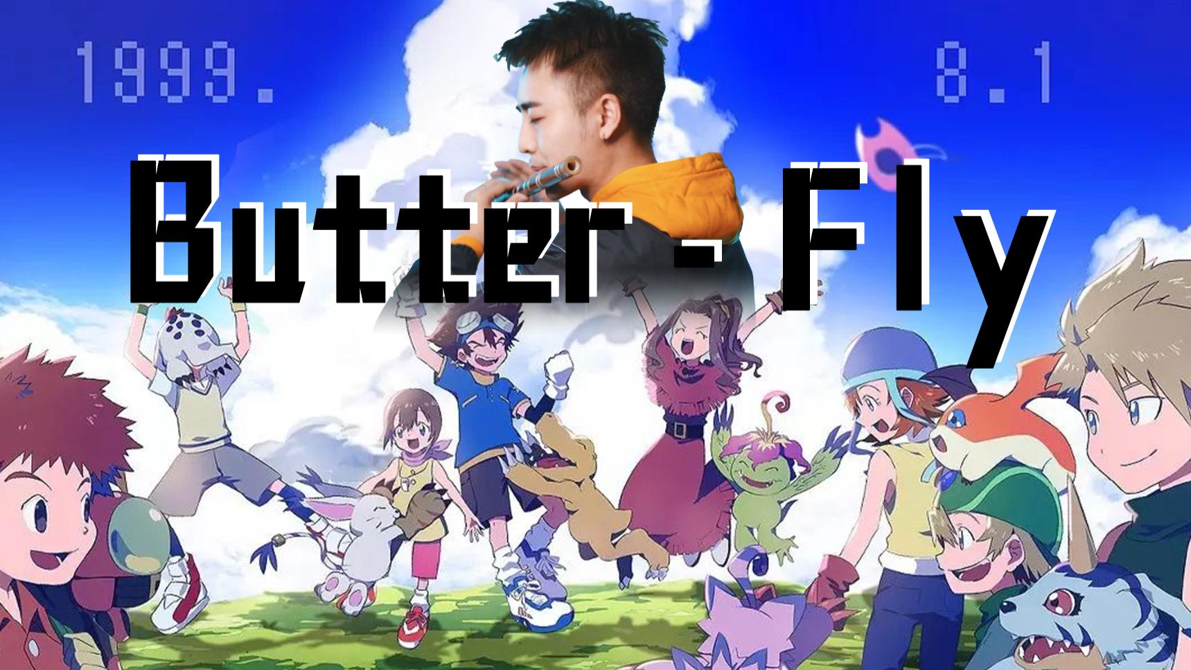 【Butter-Fly(笛箫)】可以一起来弹幕合唱无限大吗,一定要看到最后,拜托!!!【爷青结】