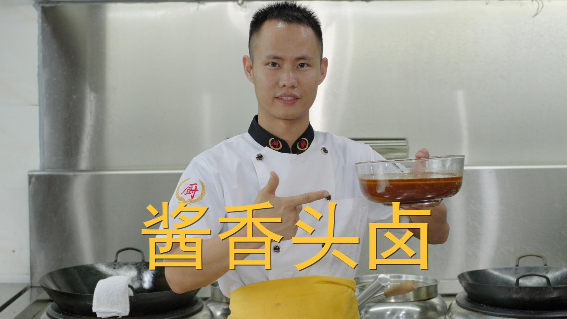 """厨师长教你:""""酱香头卤""""的江湖做法,里面满满的小技巧,收藏了"""