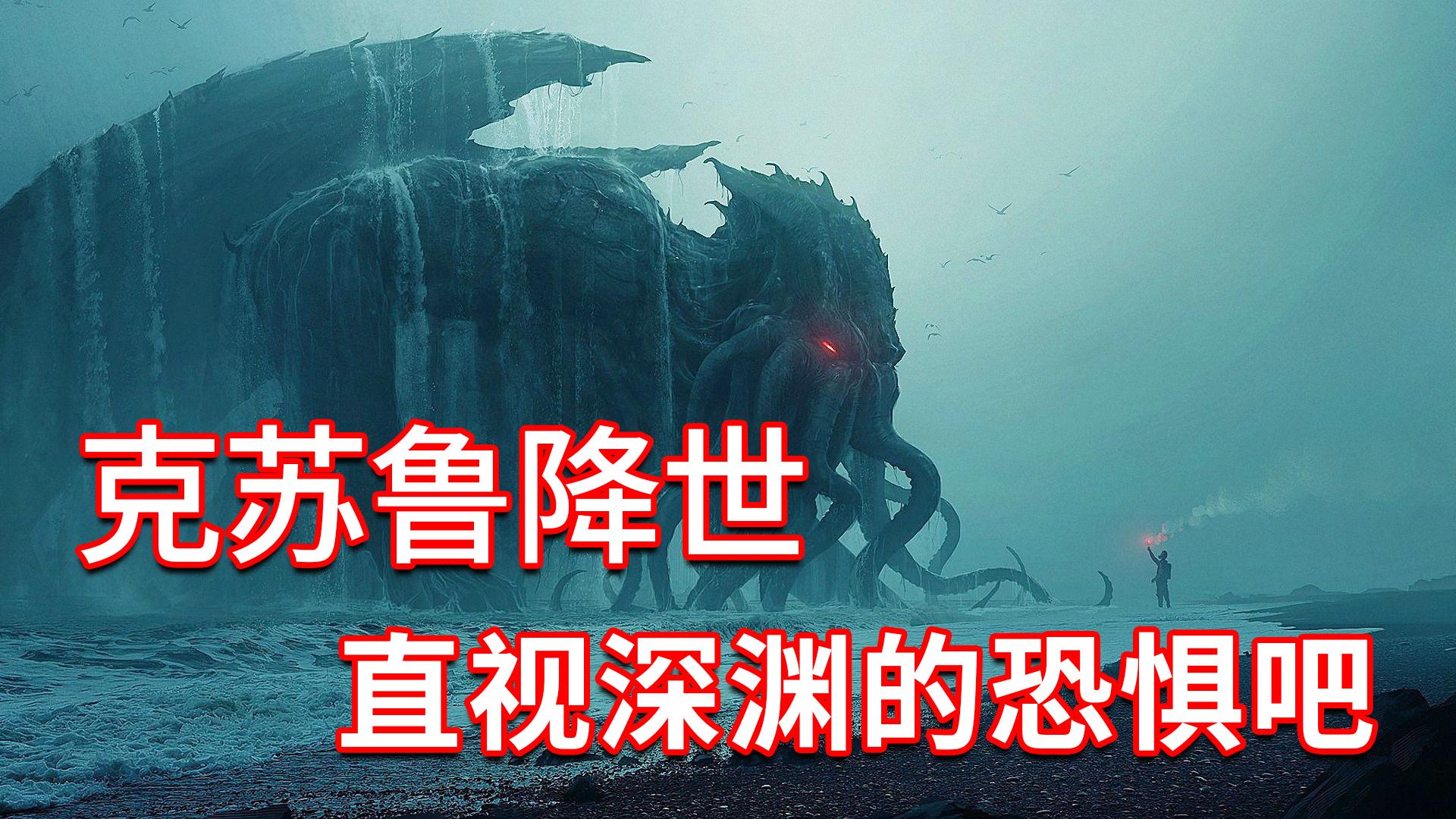 【克苏鲁神话 第三期】群星归位,克苏鲁降世!直视深渊的恐惧吧!