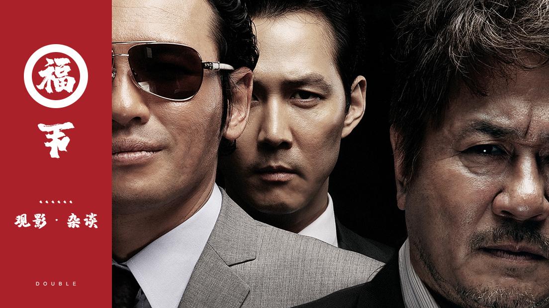 福生陪你看02:韩国黑帮犯罪片的扛顶之作《新世界》