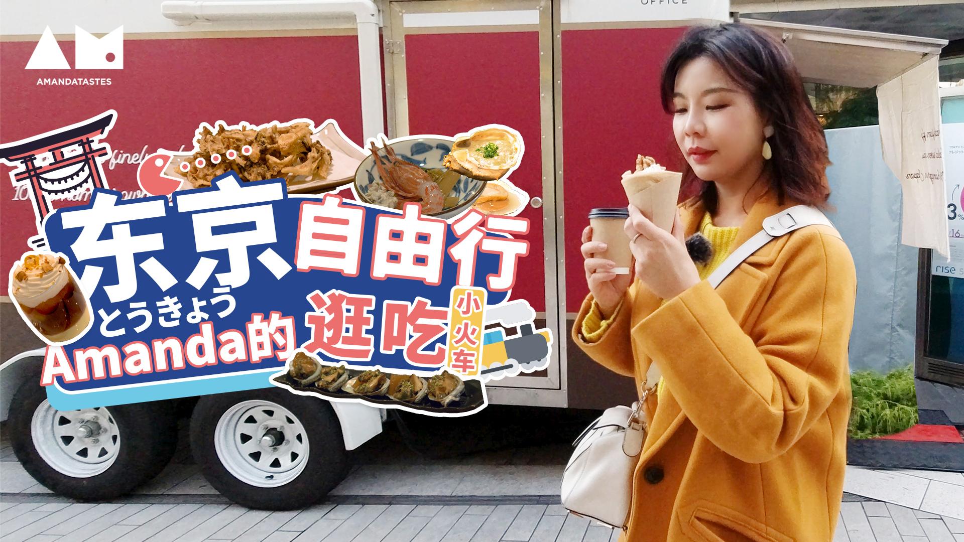 【曼游记】去东京只是吃吃吃?还有特别计划哦!