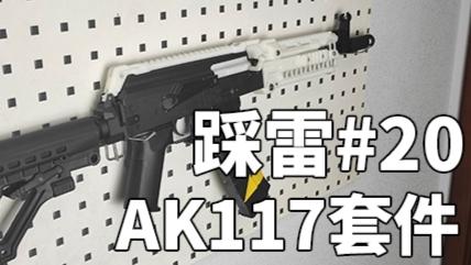 #话题抽奖#【踩雷】经典回忆---AK117水弹发射器套件上手测评