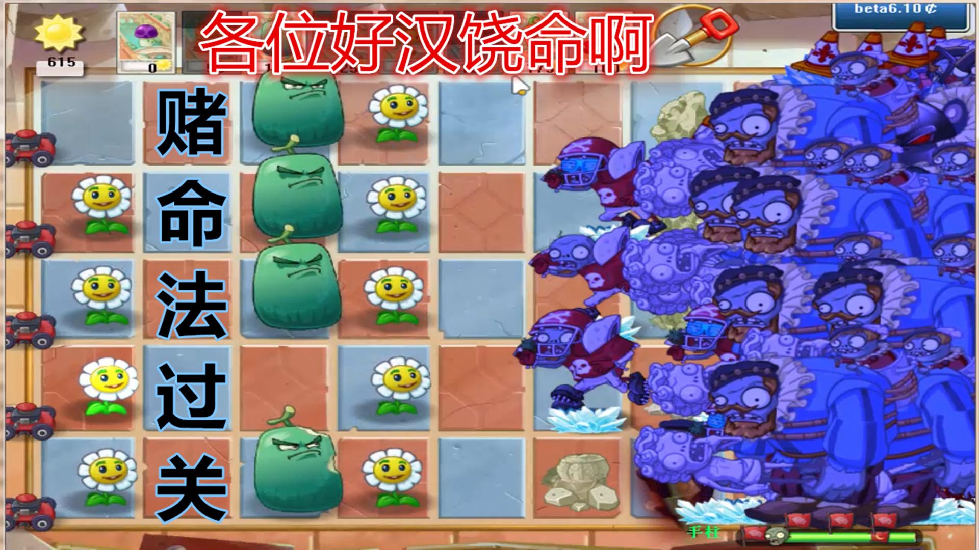 植物大战僵尸EX模式隐藏游戏:手柱 赌命打法居然过了