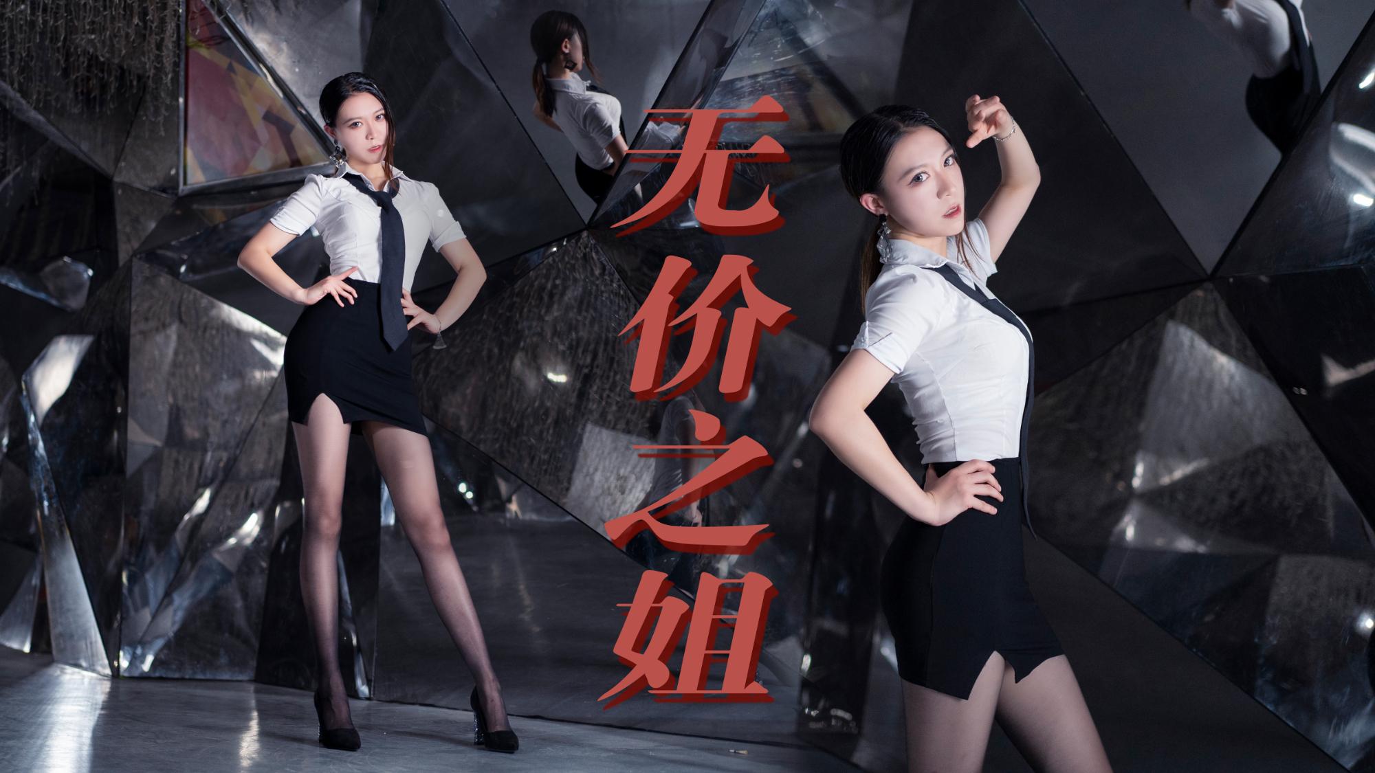 【Hami瑾】你们要的《无价之姐》秘书版4K竖屏