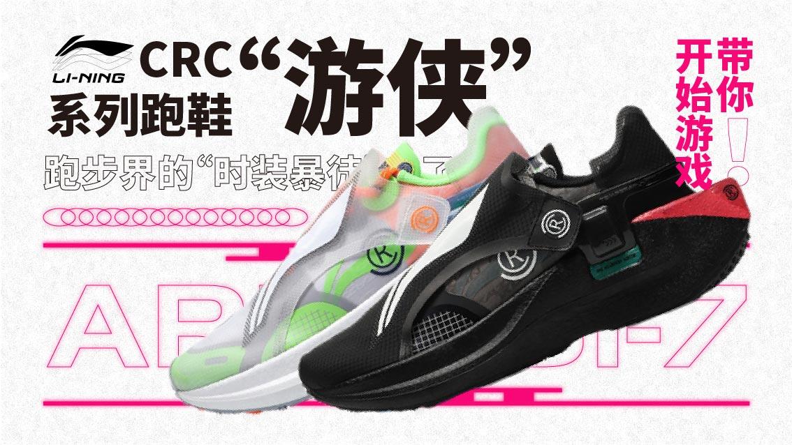 """跑步界的""""时装暴徒""""来了!李宁CRC系列跑鞋""""游侠""""带你游戏"""