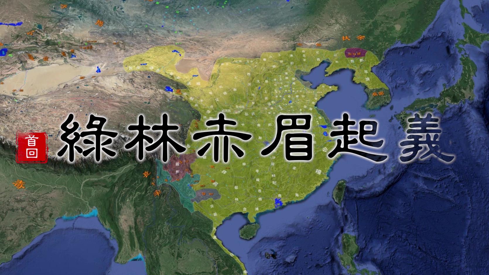 【东汉开国】第一回——绿林赤眉起义