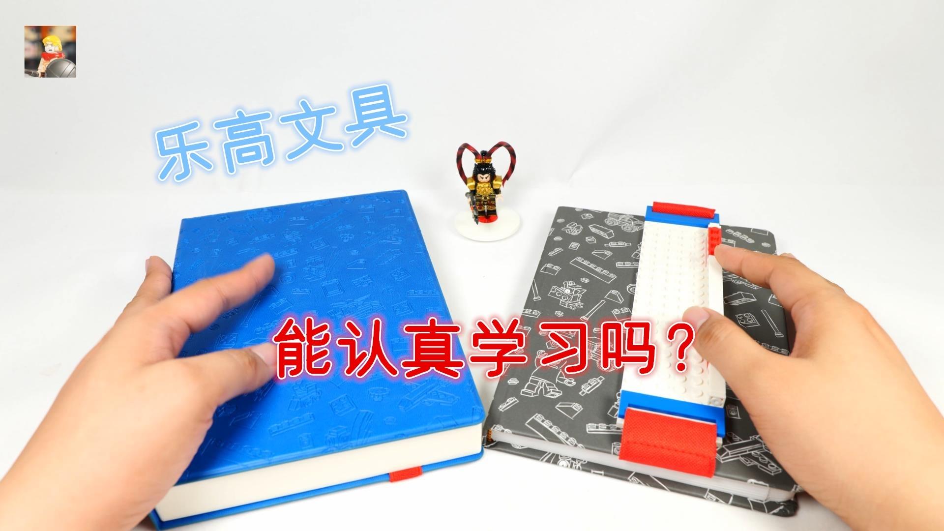 开箱乐高出品的文具,用了这个,真的能好好学习吗?