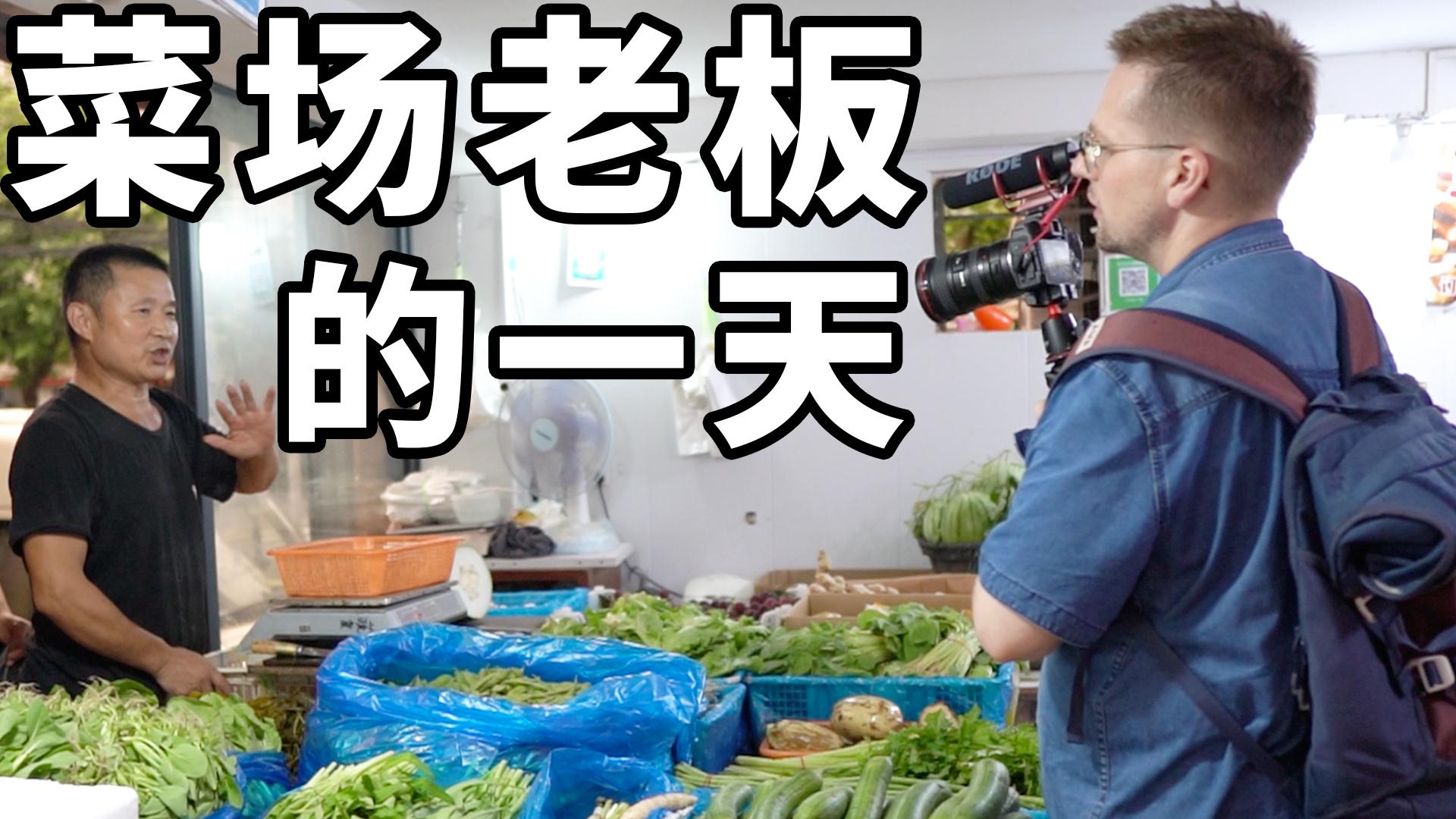 河南老板去上海摆摊卖菜,一个月能赚多少钱?