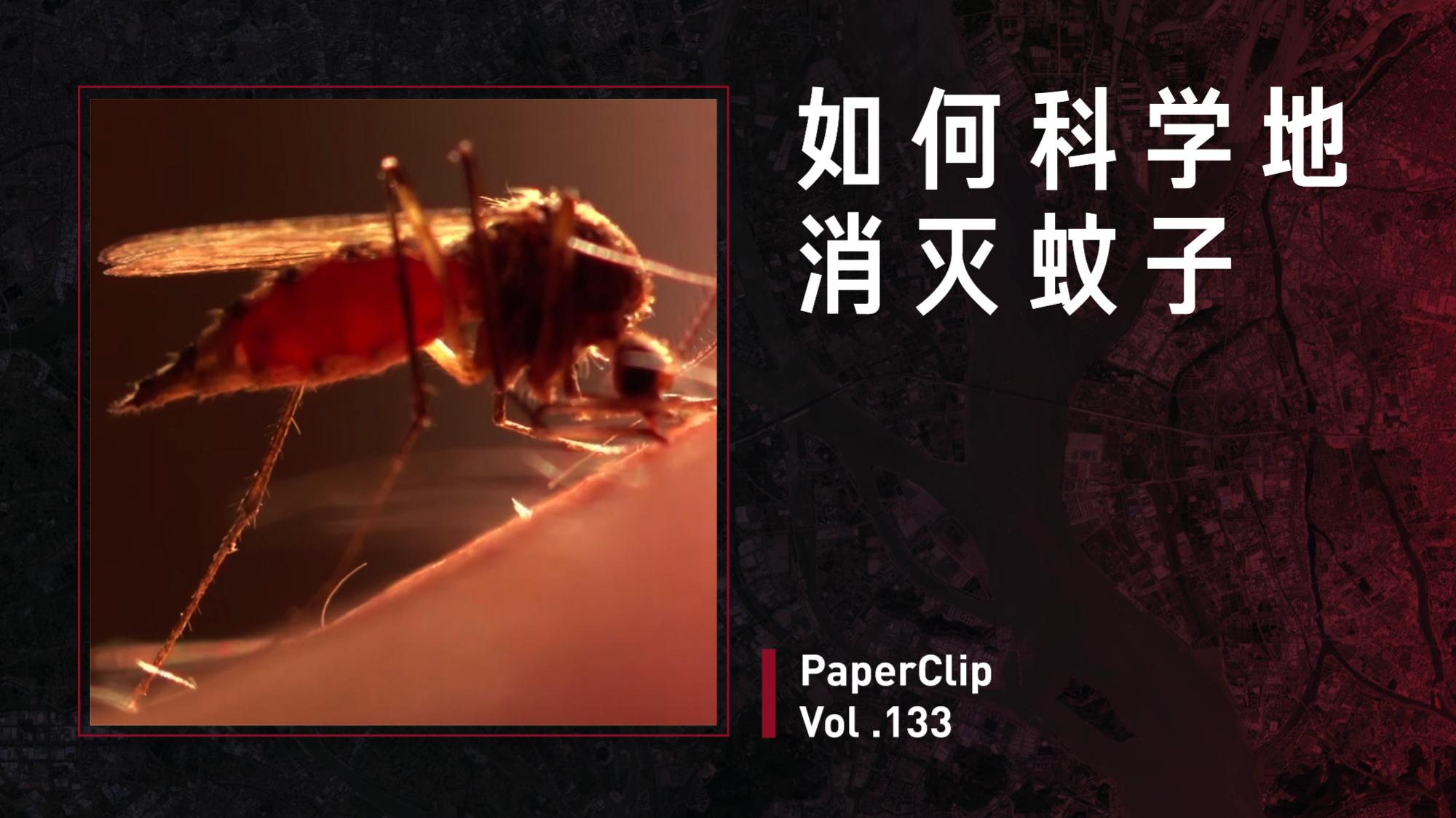 Vol.133 如何科学地消灭蚊子
