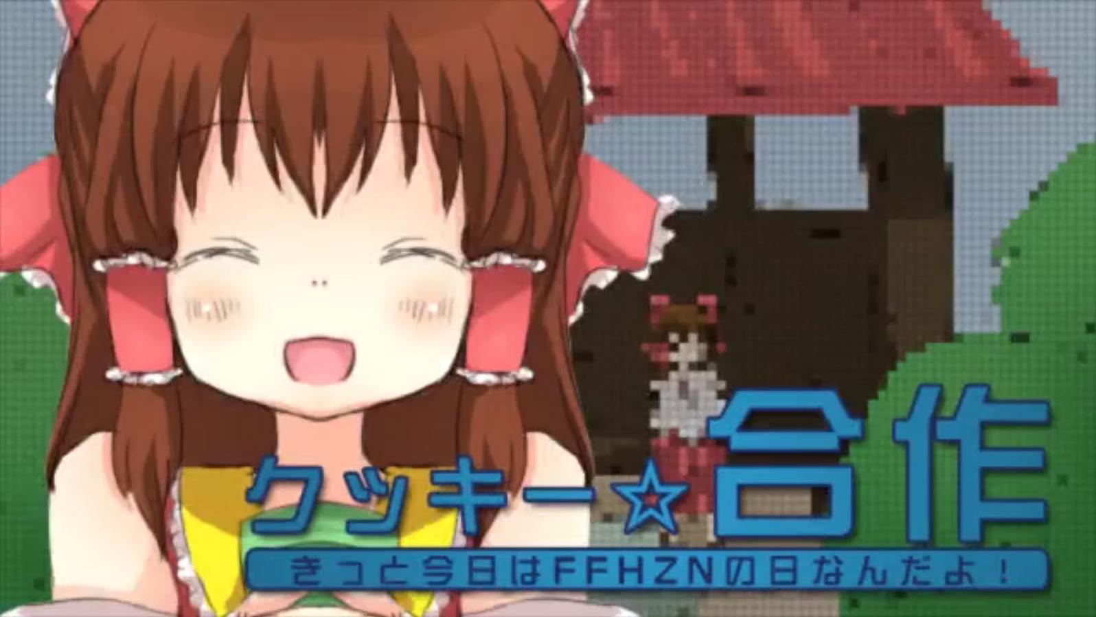 【Cookie☆合作】今天一定就是FFHZN之日啦!