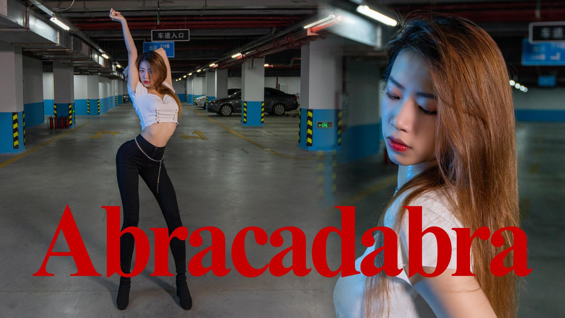 【独家◈子怡】Abracadabra~姨母团傲慢舞