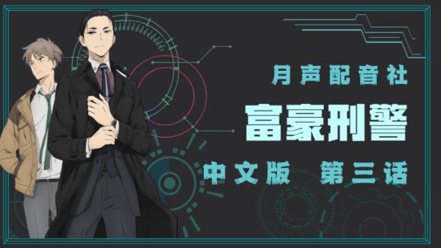 【月声中配】富豪刑警中文版 第03话