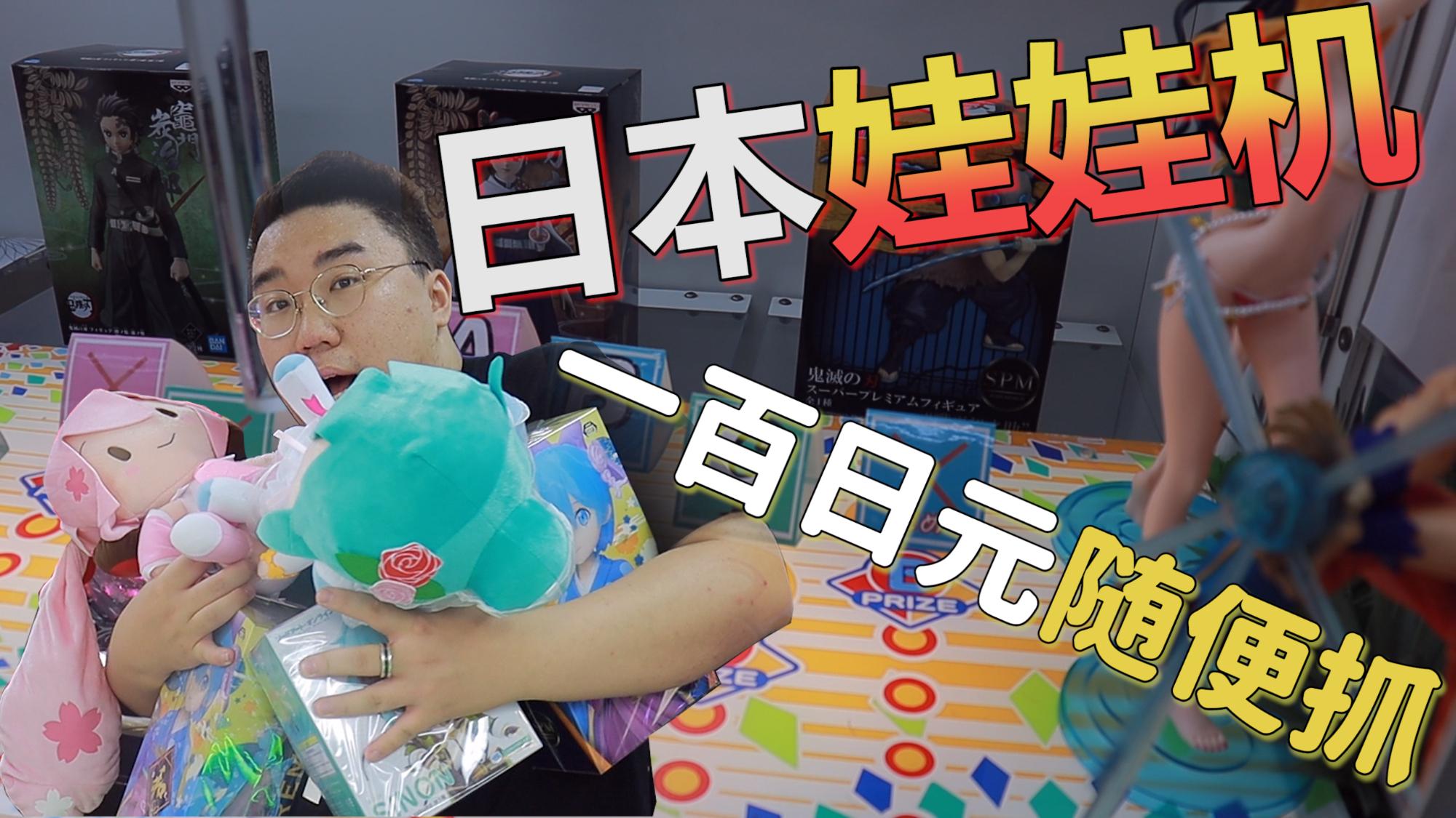 日本娃娃机竟然出BUG了!!100日元随便抓!!