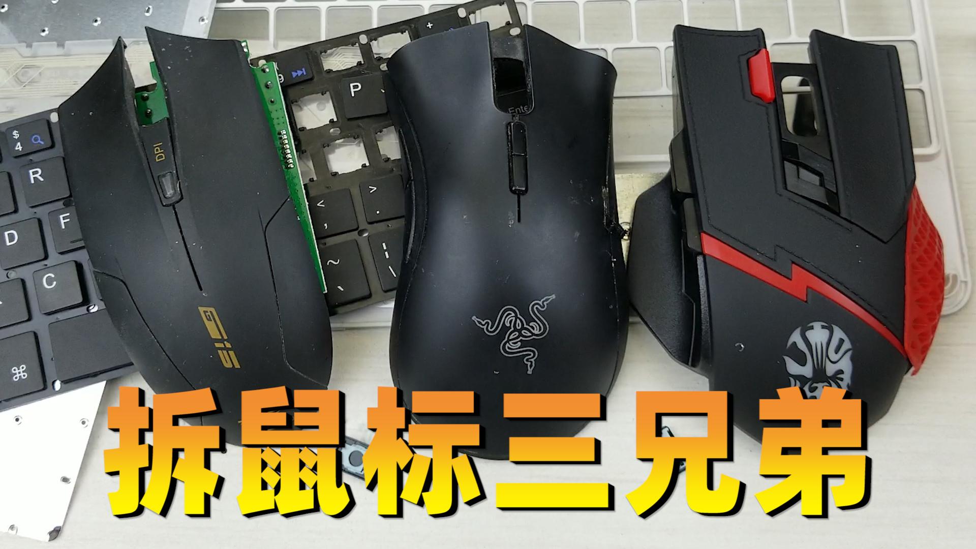 拆解三个游戏鼠标,分别看看高中低端鼠标内部的用料和做工