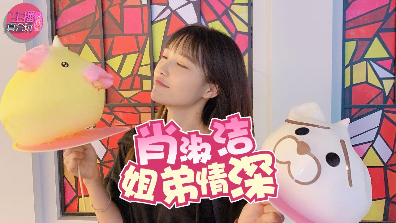 【主播真会玩女神篇】106:菠萝赛东自导自演,肖淑洁姐弟情深
