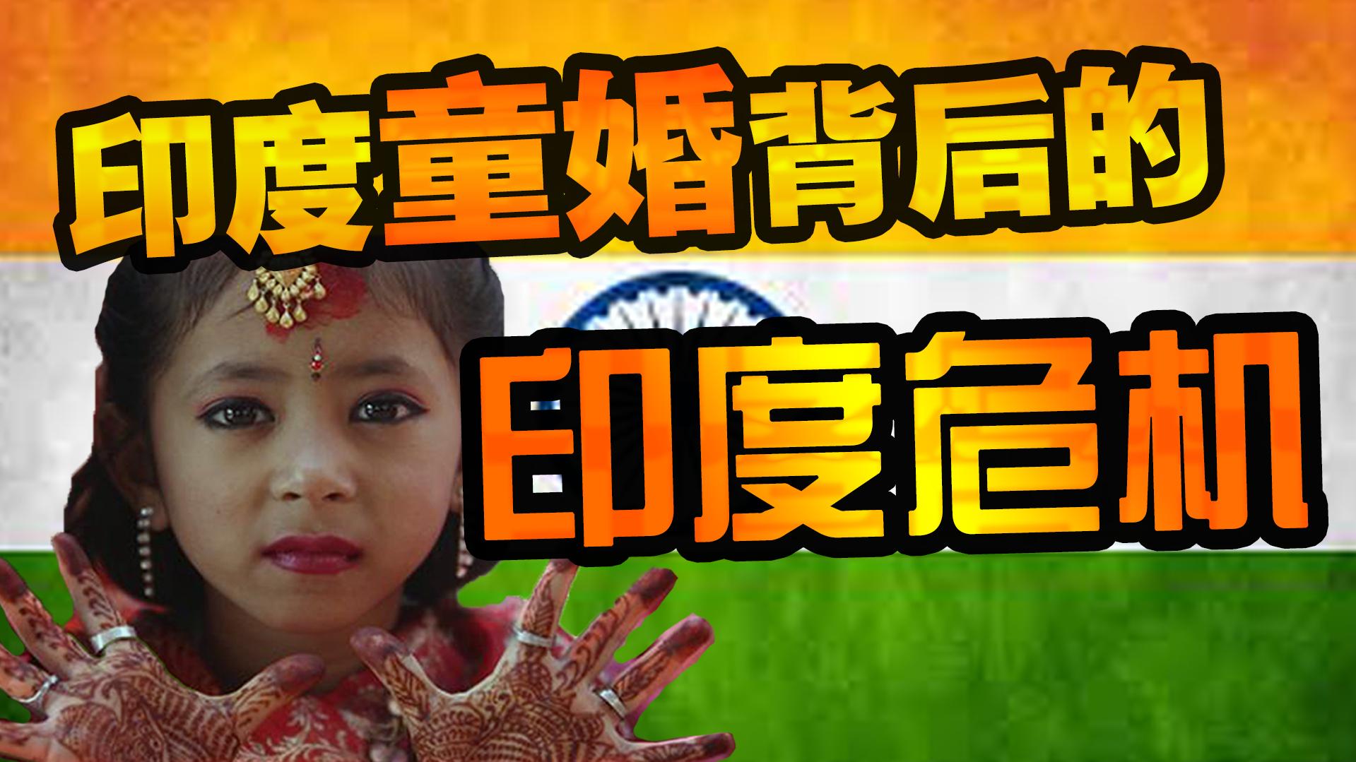 印度童婚背后折射出的印度危机【独树一帜50】